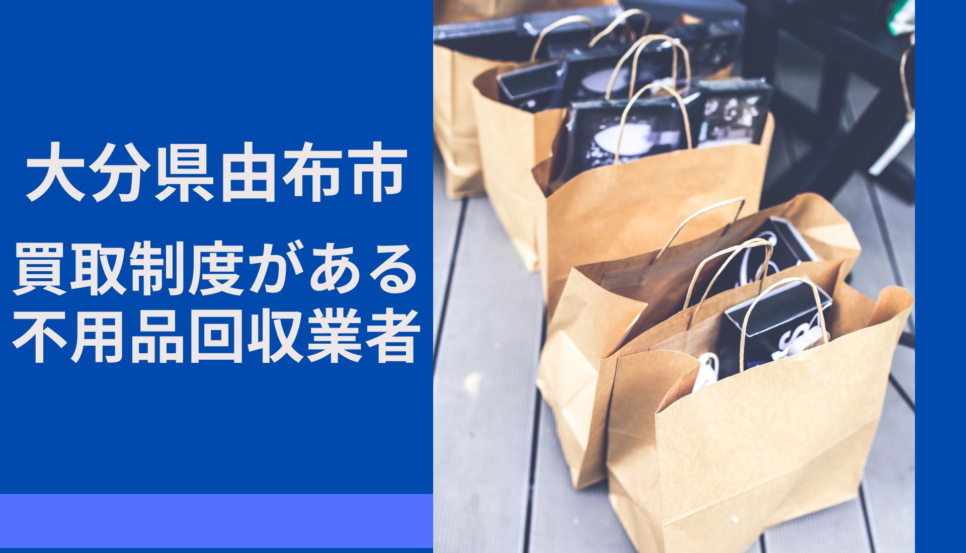 買取制度がある由布市の不用品回収業者